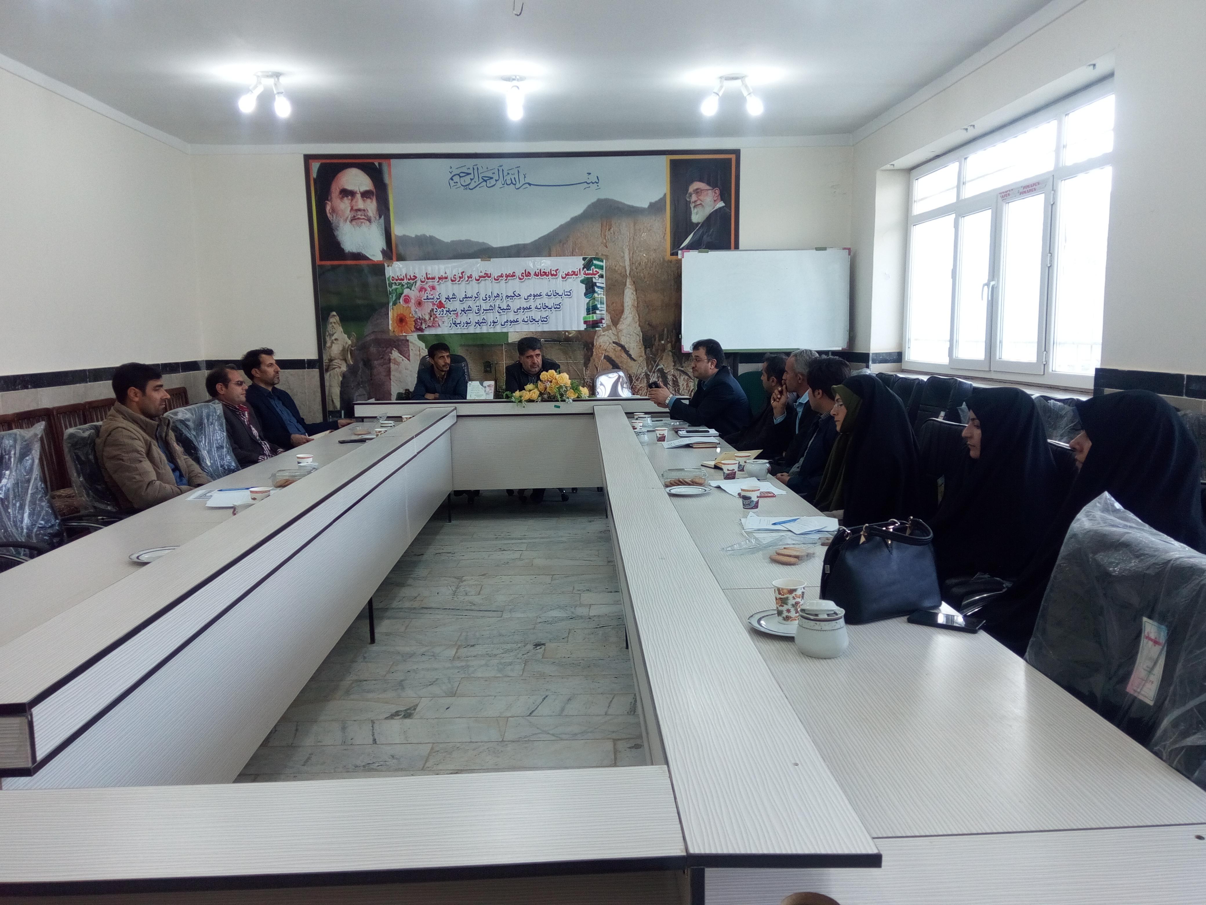 دومین جلسه انجمن کتابخانه های عمومی بخش مرکزی برگزار شد