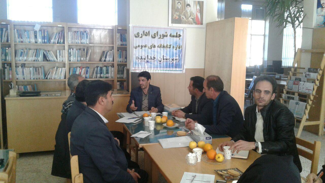 جلسه شورای اداری اداره کتابخانه های عمومی شهرستان خدابنده با حضور مسئولین کتابخانه های عمومی شهرستان