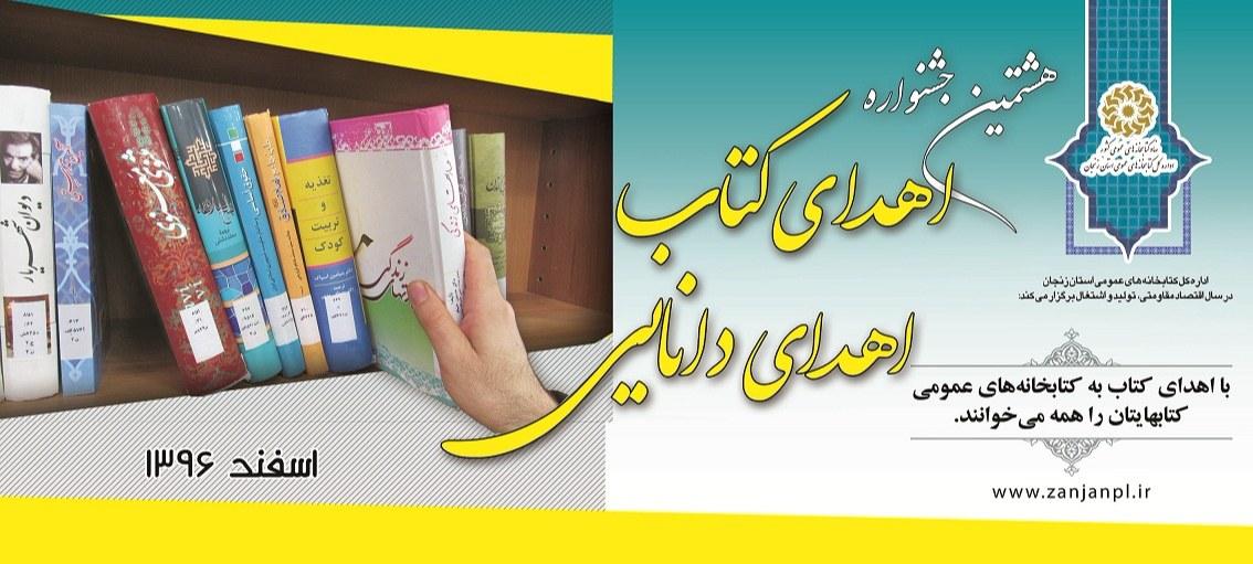 هشتمین جشنواره اهدای کتاب